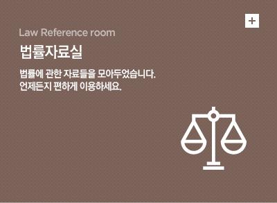 법률자료실