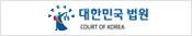 대한민국법원 바로가기